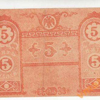 Крым 5 рублей 1918 год БРАК НЕДОПЕЧАТКА
