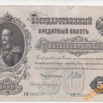 50 руб 1899 г сер АМ Шипов Богатырев Имперс. прав.