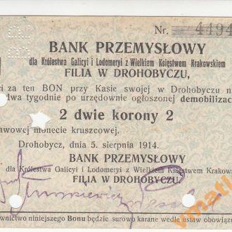 Дрогобыч 2 короны 1914 год СОСТОЯНИЕ