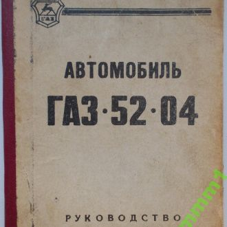 Руководство по ГАЗ-52.