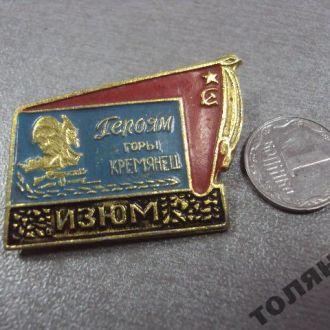 изюм героям горы кремянец №9406
