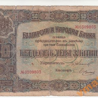 БОЛГАРИЯ 50 лева ЗОЛОТОМ 1917 год без серии