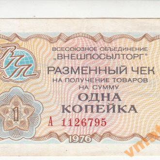 Внешпосылторг 1 копейка 1976 год серия А
