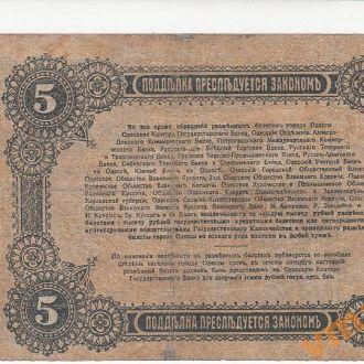 5 рублей Одесса 1917 год без серии