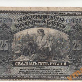КОЛЧАК Дальний восток 25 рублей 1918 г 4 подписи