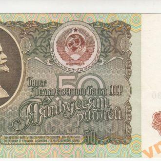 50 рублей 1991 год серия ВХ aUNC-XF
