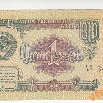 1 рубль 1991 год серия АЛ СОСТОЯНИЕ