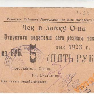 АНАПА чек в лавку О-ва Потребителей 5 руб 1923 год