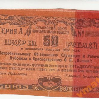Кубань ОСНОВА 50 рублей 1922 год БРАК