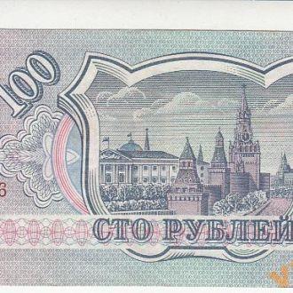 100 рублей 1993 год серия НЧ aUNC
