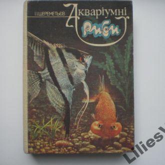 І.Шереметьв  АКВАРІУМНІ  РИБИ (для школьников)