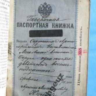 Паспортная книжка 1918 Московский воен окр. Редкая