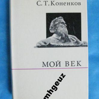 С. Коненков. Мой век.