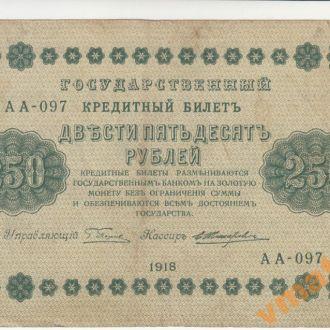250 рублей 1918 год Жихарев