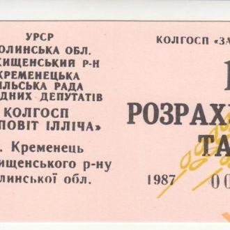 Колгосп Заповіт Ілліча КРЕМЕНЕЦЬ 10 руб 1987 р UNC