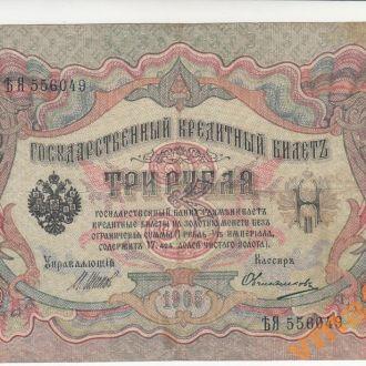 3 руб 1905 г Шипов Овчинников Временное правител.