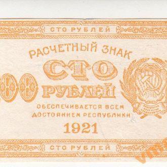 100 рублей 1921 год ЖЕЛТАЯ