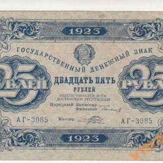 25 рублей 1923 год 2-й выпуск Порохов