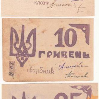 ТОМАШПОЛЬ 5, 10, 25 гривен КОПИИ