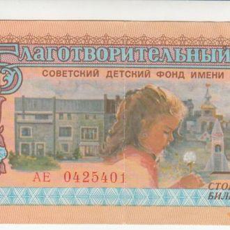 Детский фонд им Ленина 10 рублей 1988 год серия АЕ