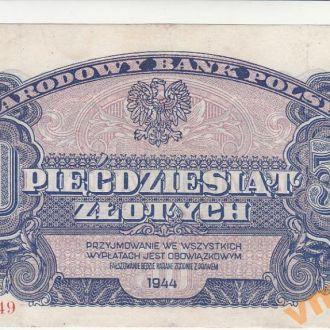 Советская оккупация Польши 50 злотых 1944 г -WYM