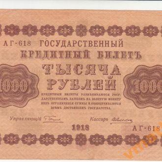 1000 руб 1918 год Алексеев в/з ВЕРТИКАЛЬНО