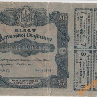 200 гривен 1918 год серия VІІІ