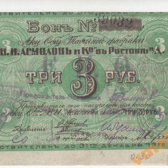 АСМОЛОВ Ростов 3 рубля 1919 год печать ДОНКОЖТРЕСТ