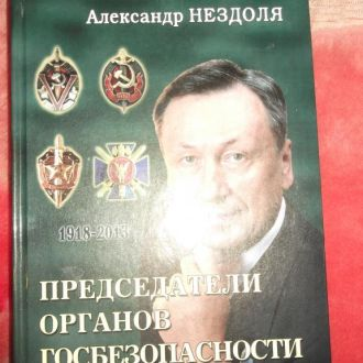 Председатели органов безопасности Украины РАРИТЕТ