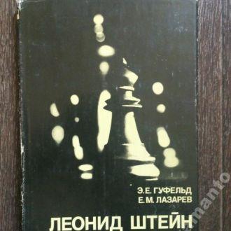 Леонид Штейн. Э.Е. Гуфельд, Е.М. Лазарев