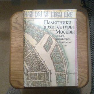 ПАМЯТНИКИ АРХИТЕКТУРЫ МОСКВЫ  .Москва 1983год