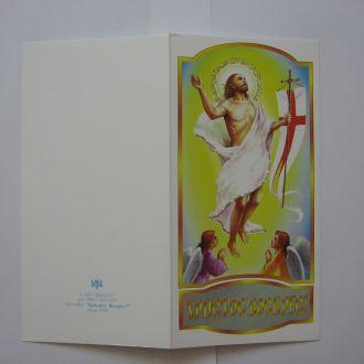 Открытка С праздником Святой Пасхи Христос Воскрес