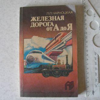 Л. Чарноцкая Железная дорога от А до Я СССР 1990 г