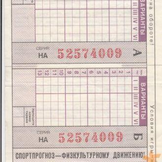 Лотерея СПОРТ  ПРОГНОЗ 1987 год