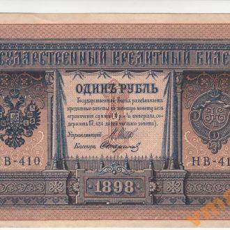 1 рубль 1898 год Шипов Стариков UNC-aUNC