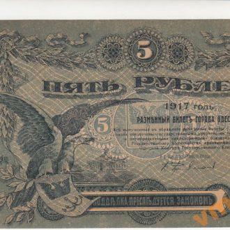 Одесса 5 рублей 1917 год серия С UNC-aUNC