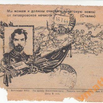 Полевая почта 1944 год