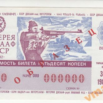 ОБРАЗЕЦ Лотерея ДОСААФ 1 выпуск 1982 год UNC