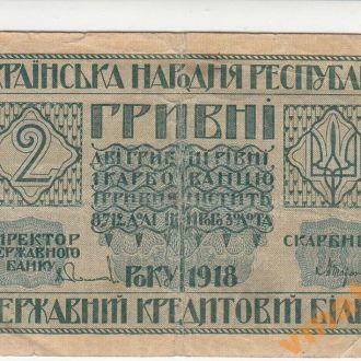 2 гривны 1918 год