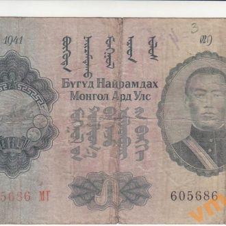 МОНГОЛИЯ 5 тугриков 1941 год