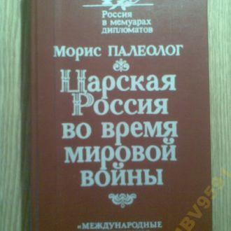 Книга Царская Россия во время мировой войны