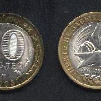 Россия 2005