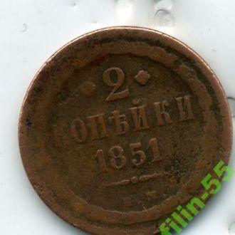 2 копейки 1851года Россия