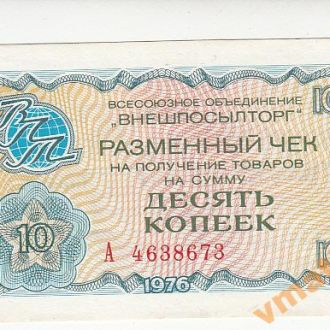 Внешпосылторг 10 копеек 1976 год
