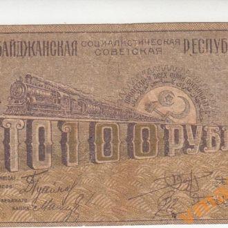 АЗЕРБАЙДЖАН 100 рублей 1920 год