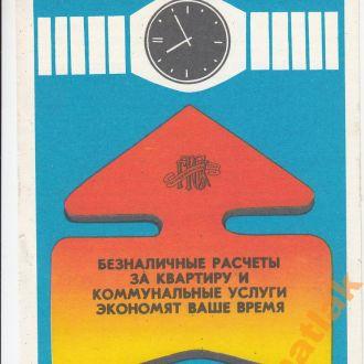 БЕЗНАЛИЧНЫЕ РАСЧЕТЫ рекламка 1981 г