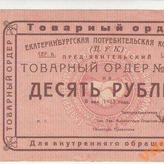 Екатеринбург ПОТРЕБИТЕЛЬСКАЯ КОММУНА 10 руб 1923 г