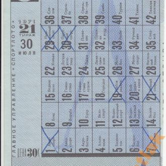 СПОРТ ЛОТО 21 тираж 1971 год UNC