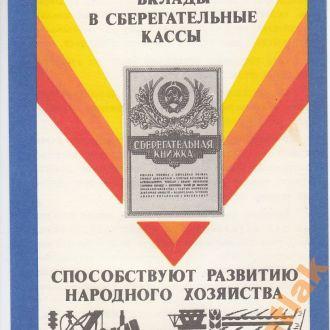 ВКЛАДЫ В СБЕРЕГАТЕЛЬНЫЕ КАССЫ рекламка 1982 г