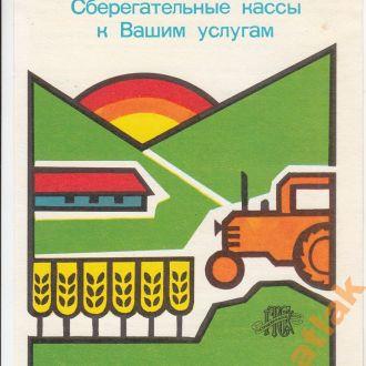 СБЕРКАССЫ К ВАШИМ УСЛУГАМ рекламка 1976 г